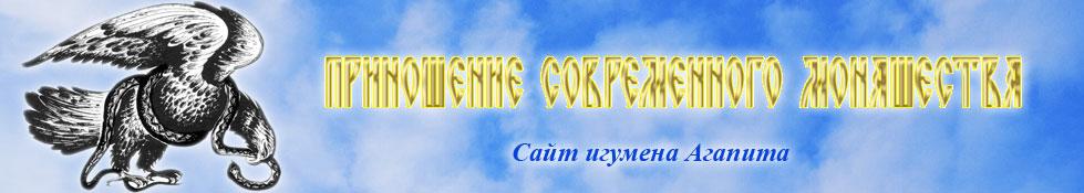 Гостевая - коментарии - мнения - вопросы - Православие - жития преподобных - русская православная церковь